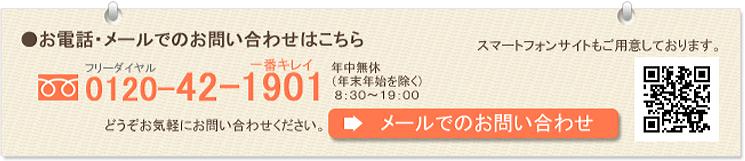 クリーンサポート(富山県富山市)へのお問い合わせはこちら