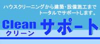 清掃ならクリーンサポート(富山県富山市)
