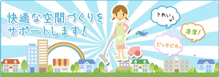 ハウスクリーニングのクリーンサポート【富山県富山市】