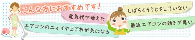 エアコンクリーニング|ハウスクリーニング、エアコンクリーニングならクリーンサポート【富山県富山市】