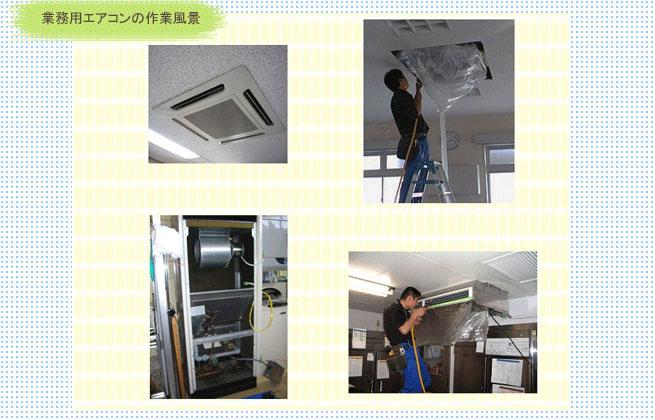 業務用エアコンのクリーニング 各種対応可能