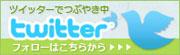 クリーンサポート(富山市)ツイッターでつぶやき中